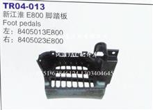 新江淮 E800系列 驾驶室右脚踏板/8405023E800