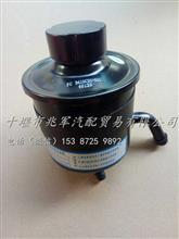 东风猛士配件 EQ2050-动力转向油罐总成/3410C21-001