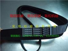 康明斯QSB6.7风扇皮带3289941/四配套/齿轮室组/QSB6.7