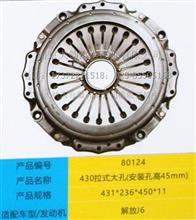 解放J6直径430拉式大孔离合器压盘/430DTP拉式大孔-80124