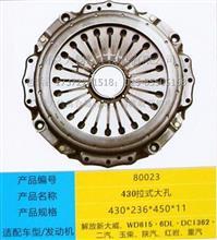 新大威、东风天龙、重汽潍柴发动机直径430拉式大孔离合器压盘/430DTP拉式大孔-80023