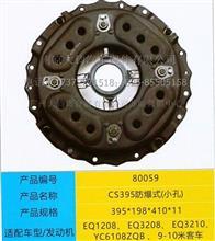 宇通、金龙9客车直径395防爆式小孔发动机离合器压盘/395CS-80059