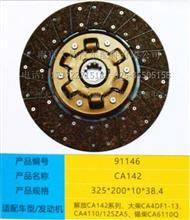解放CA142系列,大柴CA4DF1发动机直径325离合器片/CA142-91146