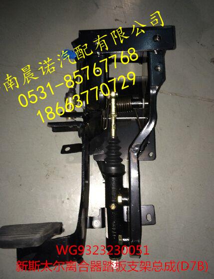 新斯太尔离合器踏板支架总成(D7B) 新斯太尔驾驶室 新斯太尔D7B/WG9323230051