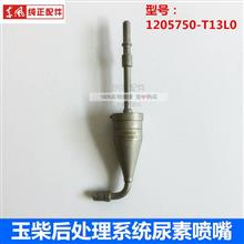 东风天龙天锦大力神SCR后处理系统尿素喷嘴喷射器/1205750-T13L0