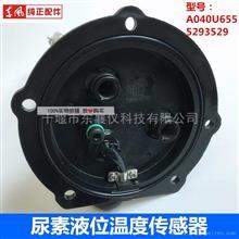 东风天龙天锦大力神SCR后处理系统尿素罐液位温度传感器/A040U655/5293529