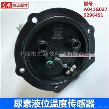 东风天龙天锦大力神SCR后处理系统尿素罐液位温度传感器/A041G027/5296451