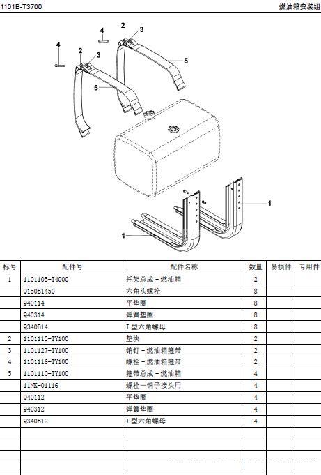 天龙托架总成—燃油箱/1101105-T4000