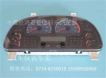 3801040-C0225东风天龙国四组汽车合仪表/3801040-C0225