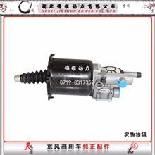 (特价)东风天龙雷诺(进口WABCO)离合器助力器总成/1608010-WABCO
