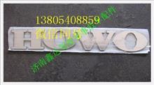 WG1662950025重汽豪沃T7H文字商标(HOWO大字标)
