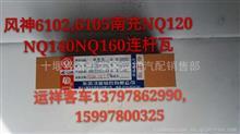 EQ6102EQ6105南充NQ120NQ140NQ160连杆瓦