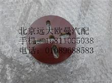 福田戴姆勒欧曼630-1111905连接盘/630-1111905