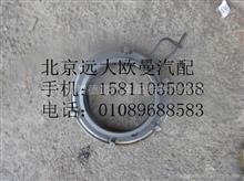 福田戴姆勒欧曼1432116180001-1离合压盘分离环/1432116180001-1
