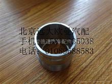 福田戴姆勒欧曼H0125190002A0尿素喷嘴固定轴套/H0125190002A0