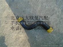 福田戴姆勒欧曼H4340070002A0回油软管/H4340070002A0
