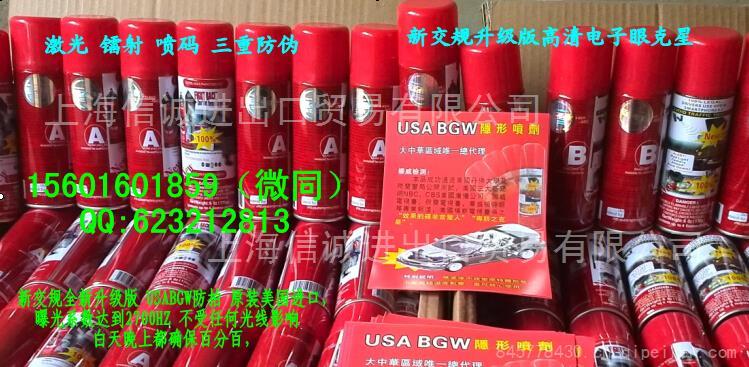 美国曝光王车牌防拍剂/USABGW
