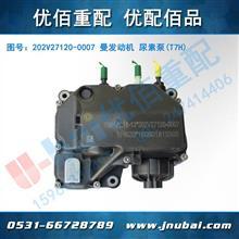 重汽 原厂 曼发动机配件 尿素泵总成 202V27120-0007/202V27120-0007