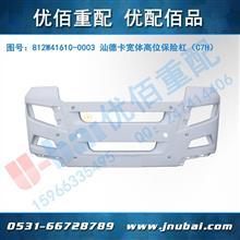 中国重汽 汕德卡 C7H 驾驶室 配件 宽体高位保险杠/812W41610-0003