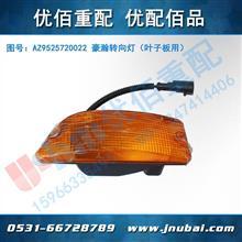 豪瀚配件 驾驶室 转向灯(叶子板用) AZ9525720022/WG9525720022
