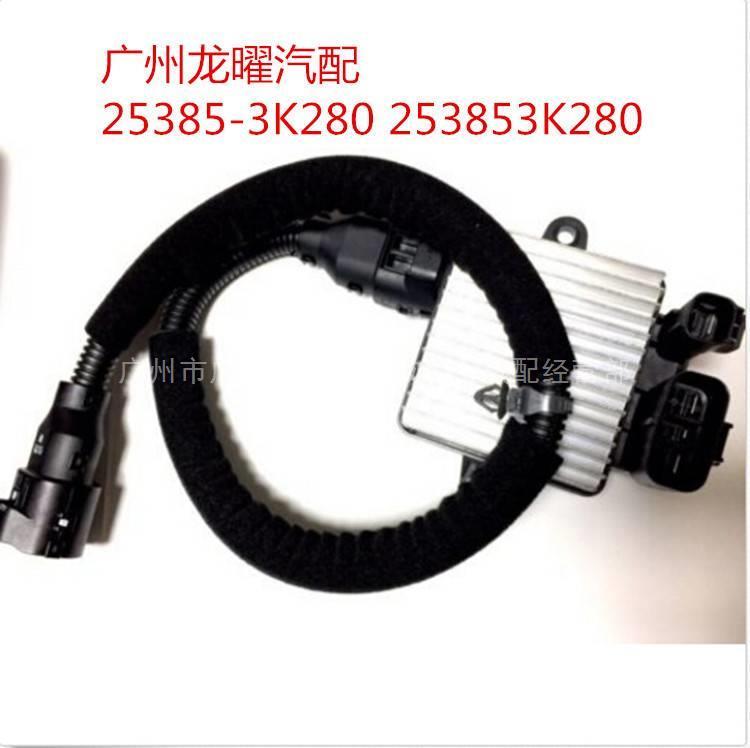 现代索纳塔 汽车冷却风扇控制模块25385-3k280,253853