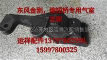 东风金刚  东风140  农用车刹车分泵支架/1080/1060/1061/140/缩短桥
