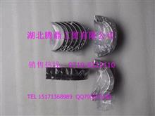 东风康明斯6BT曲轴瓦/C3978818/C3978820/C3978822/C3978824