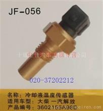 冷却液温度传感器/3602155A98D