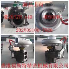 HE500WG 3790082 涡轮增压器/202V09100-7926