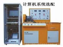 QFS-2型变频数字式汽车发电机试验台/QFS-2型变频数字式汽车发电机试验台