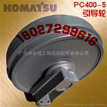 小松PC400大挖履带最大的轮子 导向轮 引导轮配件/PC400-6导向轮