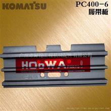小松PC400-6勾机加厚14厘履带板 链板/PC400-6链板