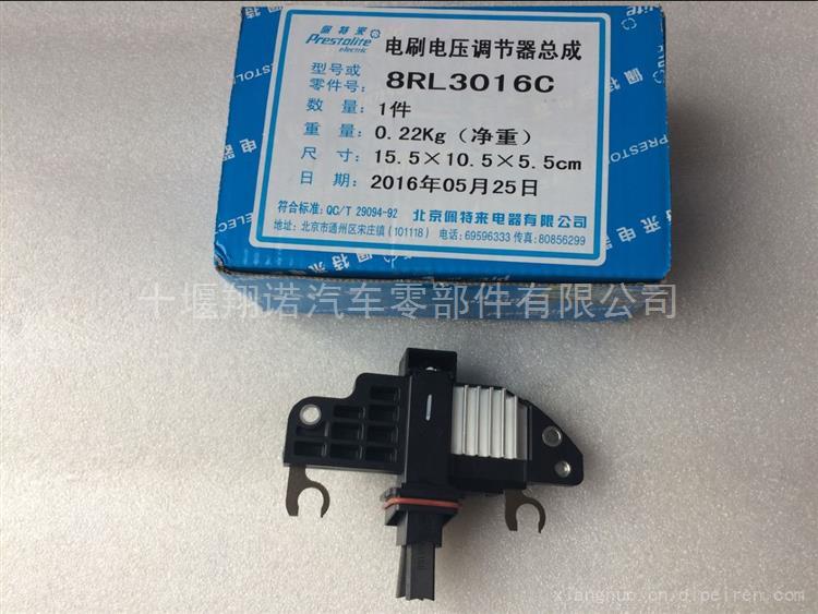 佩特来原厂电刷电压调节器总成/8RL3016C