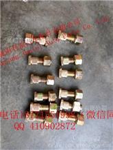 东风多利卡原装轮胎螺栓,螺丝,螺母现货/D5/D6/D7/D8/D9/D12/S3300/S2800/S2600/S2500