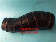 1109022-T1700东风天龙汽车发动机增压器进气胶管/1109022-T1700