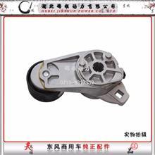 东风商用车雷诺国5发动机空调皮带张紧轮/D5010224458