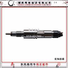 东风商用车雷诺国5发动机喷油器总成/D5010224535