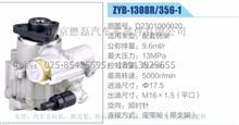 扬柴发动机皮带轮式方向机转向助力泵D2301000020/D2301000020(ZYB-1308R356-1)