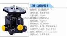 康明斯发动机十字连接块式方向机转向助力泵C4938332/C4938332(ZYB-1310R703)