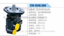 陕汽康明斯发动机11齿方向机转向助力泵DZ9100130040/DZ9100130040