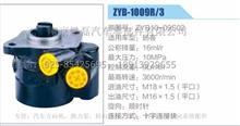 扬客十字连接块式方向机转向助力泵ZYB10-09S02/ZYB10-09S02(ZYB-1009R-3)