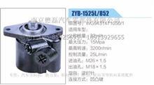 潍柴发动机凹凸键方向机转向助力泵WG9431471050-1/WG9431471050-1(ZYB-1525L-852)
