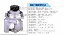 重汽STR潍柴WD615发动机17齿方向机助力泵7679 955 603ZF/7679 955 603ZF(ZYB-1820R-350)