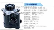大柴6113发动机19齿方向机转向助力泵3407020-113B-10/3407020-113B-10(ZYB-1419L-44)