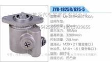 玉柴发动机凹凸键方向机助力泵,MH4E6-3407100A(ZYB-1825R-625-5)/MH4E6-3407100A(ZYB-1825R-625-5