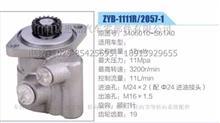 玉柴发动机方向机助力泵,3406010-S61A0(ZYB-1111R-2057-1)/3406010-S61A0(ZYB-1111R-2057-1