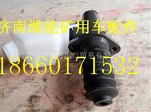 陕西同力离合器总泵 同力重工离合器总泵JY-T5(S)