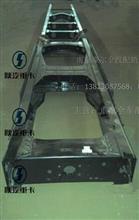 陕汽德龙M3000车架子,陕汽车架总成/DZ95259513250