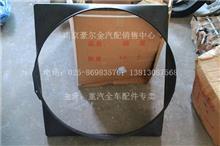 陕汽奥龙护风罩(塑料)/DZ9100530200