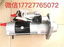 天龙 天锦 大力神 QDJ2819康明斯6CT系列起动机C4964256/C4964256